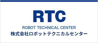ロボットテクニカルセンター
